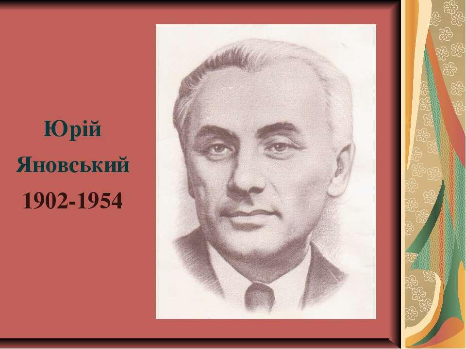 Юрій Яновський 1902-1954