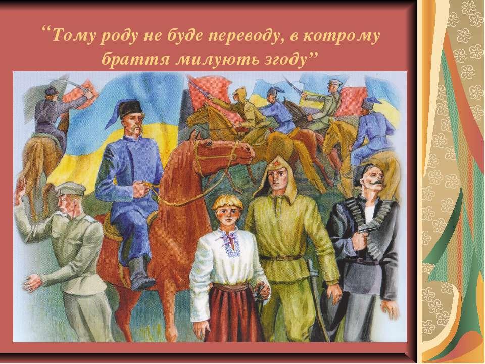 """""""Тому роду не буде переводу, в котрому браття милують згоду"""""""