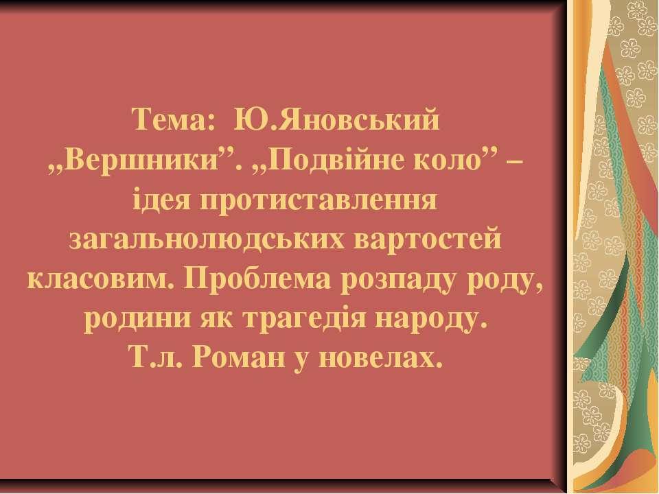 """Тема: Ю.Яновський ,,Вершники"""". ,,Подвійне коло"""" – ідея протиставлення загальн..."""
