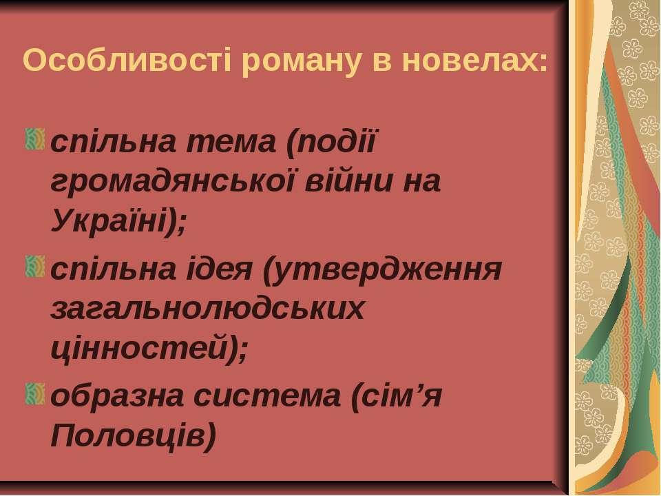 Особливості роману в новелах: спільна тема (події громадянської війни на Укра...