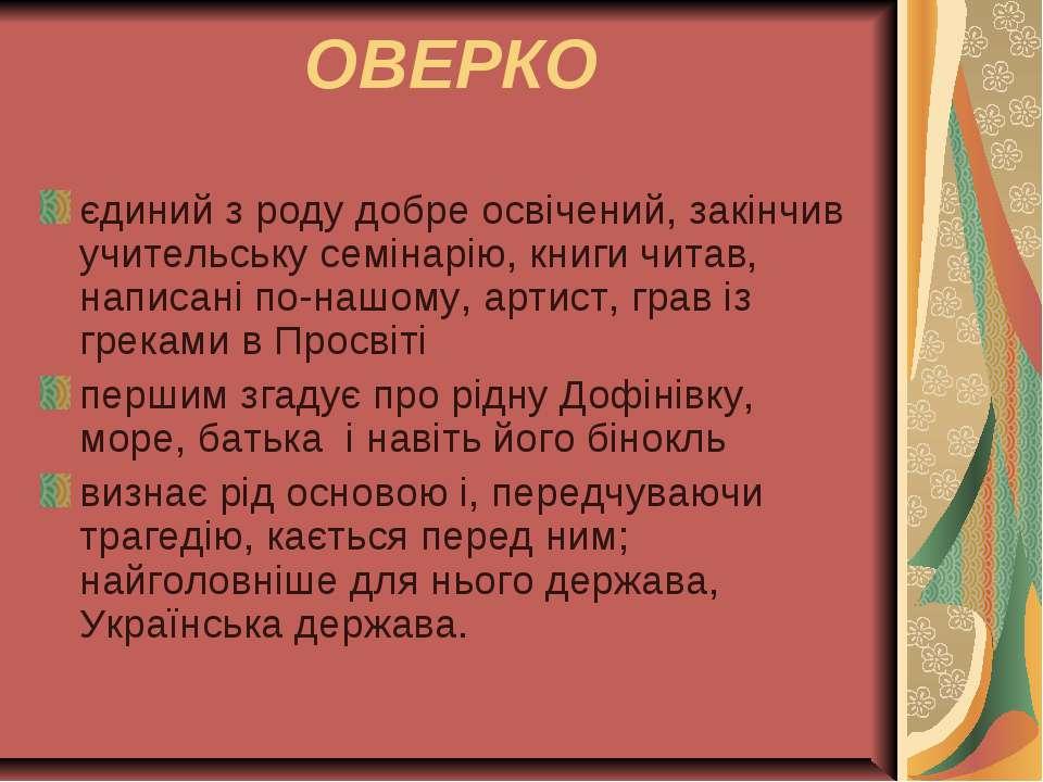 ОВЕРКО єдиний з роду добре освічений, закінчив учительську семінарію, книги ч...