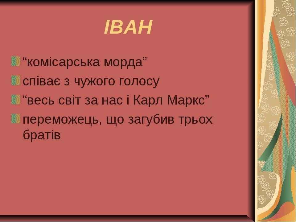 """ІВАН """"комісарська морда"""" співає з чужого голосу """"весь світ за нас і Карл Марк..."""