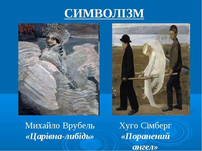 Михайло Врубель «Царівна-либідь» Хуго Сімберг «Поранений ангел» СИМВОЛІЗМ