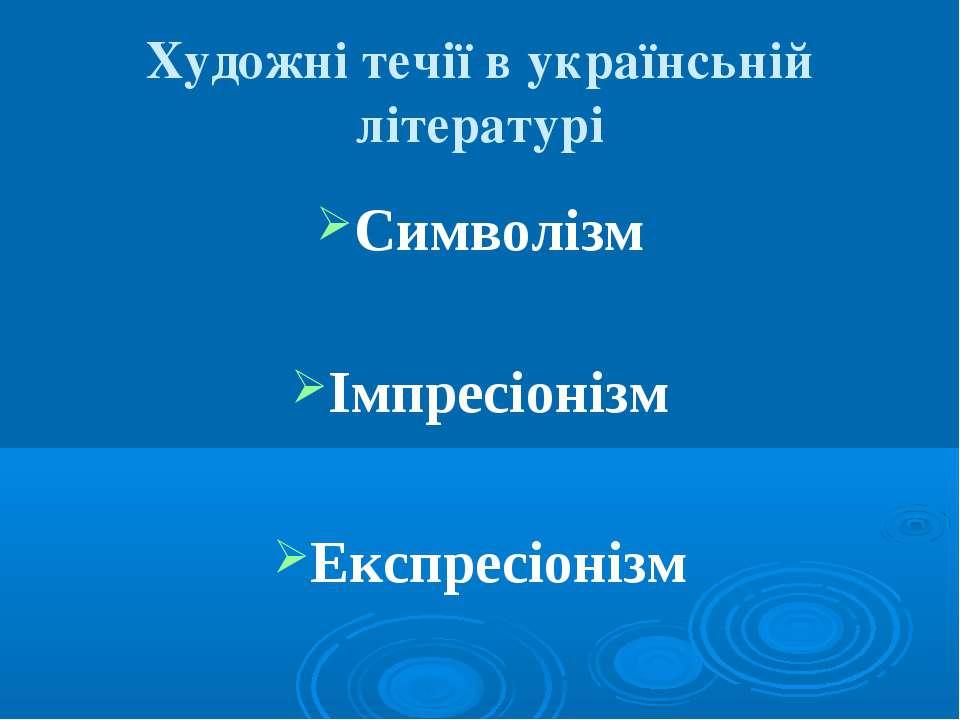 Художні течії в українсьній літературі Символізм Імпресіонізм Експресіонізм