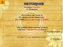 МЕТОНІМІЯ «Гомоніла Україна» (Т. Шевченко) «Під дзвінкії струни гетьмани вста...
