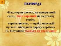 ПЕРИФРАЗ «Над морем високо, на непорушній скелі, Квіт чарівний на мертвому ст...