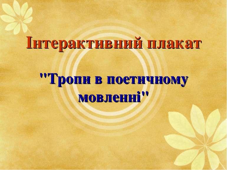 """Інтерактивний плакат """"Тропи в поетичному мовленні"""""""