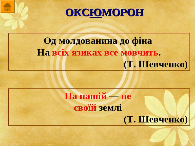 ОКСЮМОРОН Од молдованина до фіна На всіх язиках все мовчить. (Т. Шевченко) На...