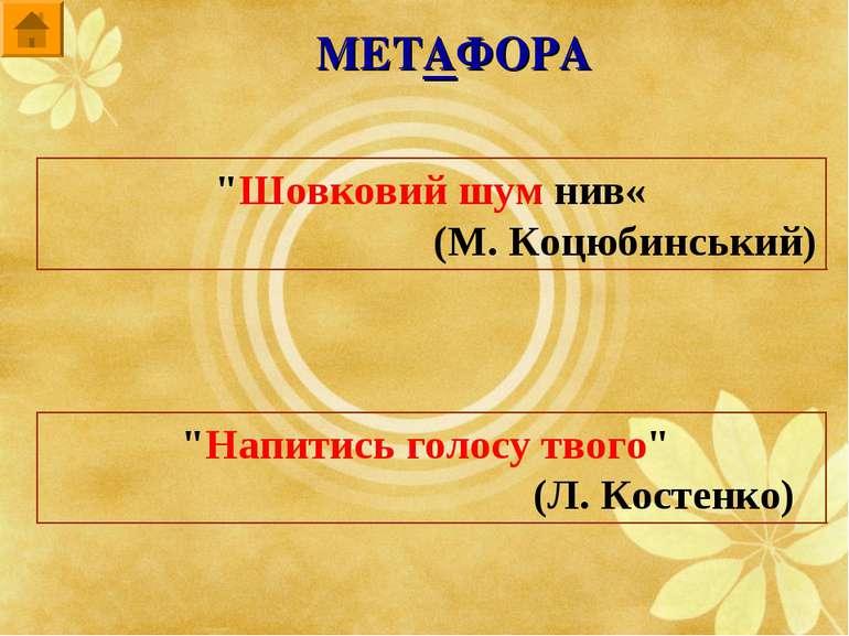 """МЕТАФОРА """"Шовковий шум нив« (М. Коцюбинський) """"Напитись голосу твого"""" (Л. Кос..."""