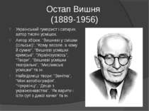 Остап Вишня (1889-1956) Український гуморист і сатирик, автор тисячі усмішок....