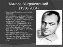 Микола Вінграновський (1936-2004) Український письменник, актор, режисер. Авт...
