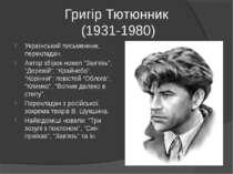 Григір Тютюнник (1931-1980) Український письменник, перекладач. Автор збірок ...