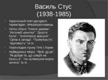 Василь Стус (1938-1985) Український поет-дисидент, перекладач, літературознав...
