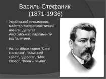Василь Стефаник (1871-1936) Український письменник, майстер експресіоністично...