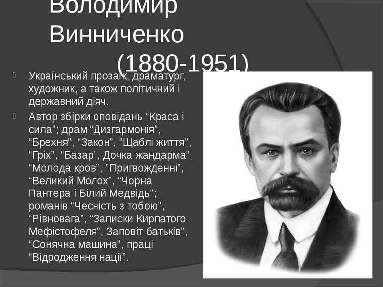 Володимир Винниченко (1880-1951) Український прозаїк, драматург, художник, а ...
