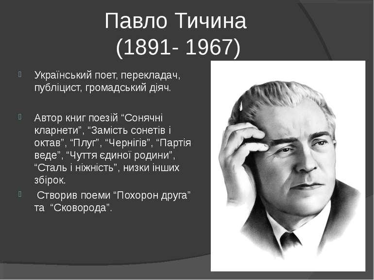 Павло Тичина (1891- 1967) Український поет, перекладач, публіцист, громадськи...