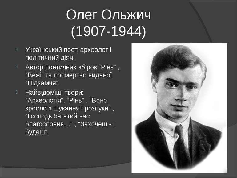 Олег Ольжич (1907-1944) Український поет, археолог і політичний діяч. Автор п...