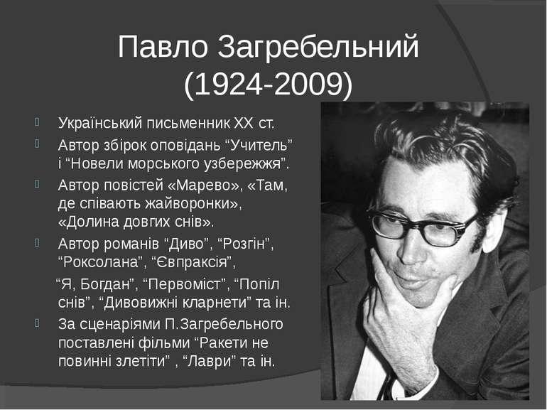 Павло Загребельний (1924-2009) Український письменник ХХ ст. Автор збірок опо...