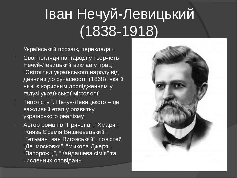 Іван Нечуй-Левицький (1838-1918) Український прозаїк, перекладач. Свої погляд...