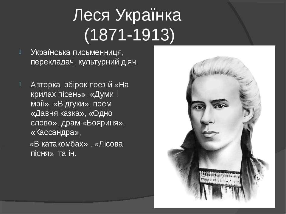 Леся Українка (1871-1913) Українська письменниця, перекладач, культурний діяч...