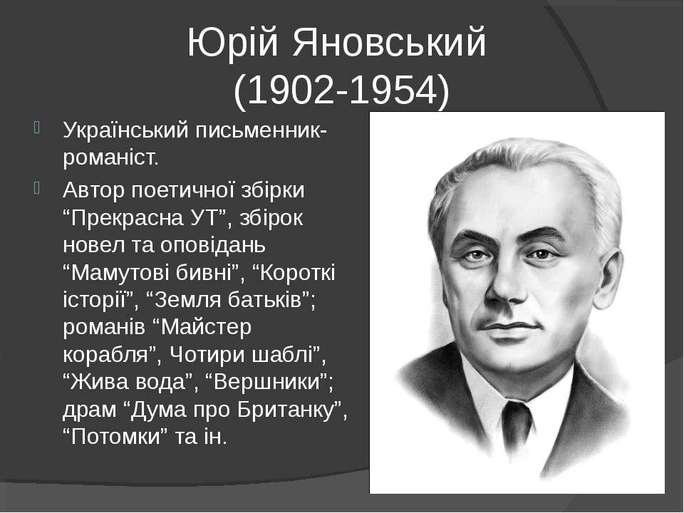Юрій Яновський (1902-1954) Український письменник-романіст. Автор поетичної з...