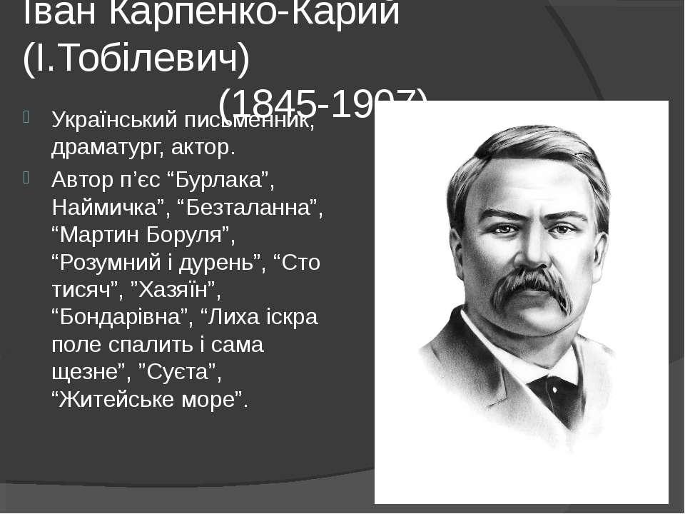 Іван Карпенко-Карий (І.Тобілевич) (1845-1907) Український письменник, драмату...