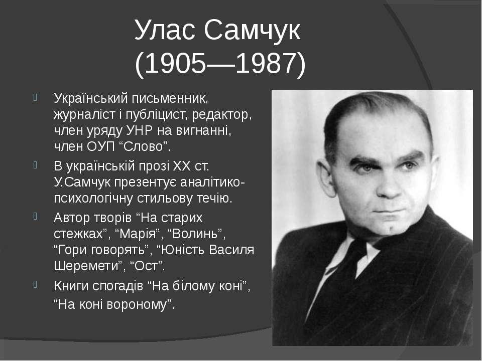 Улас Самчук (1905—1987) Український письменник, журналіст і публіцист, редакт...