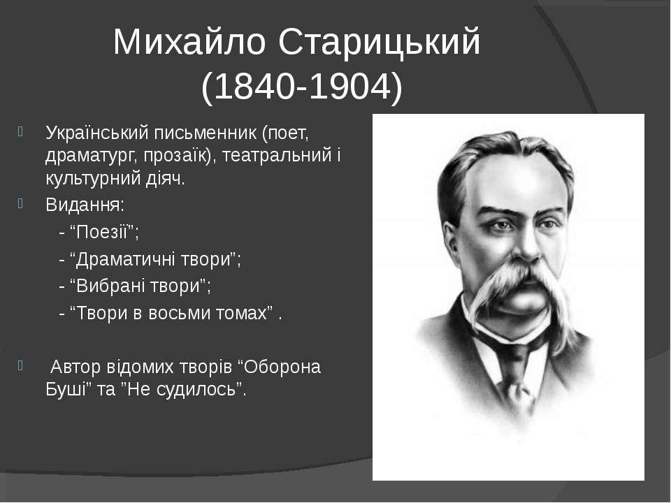 Михайло Старицький (1840-1904) Український письменник (поет, драматург, проза...