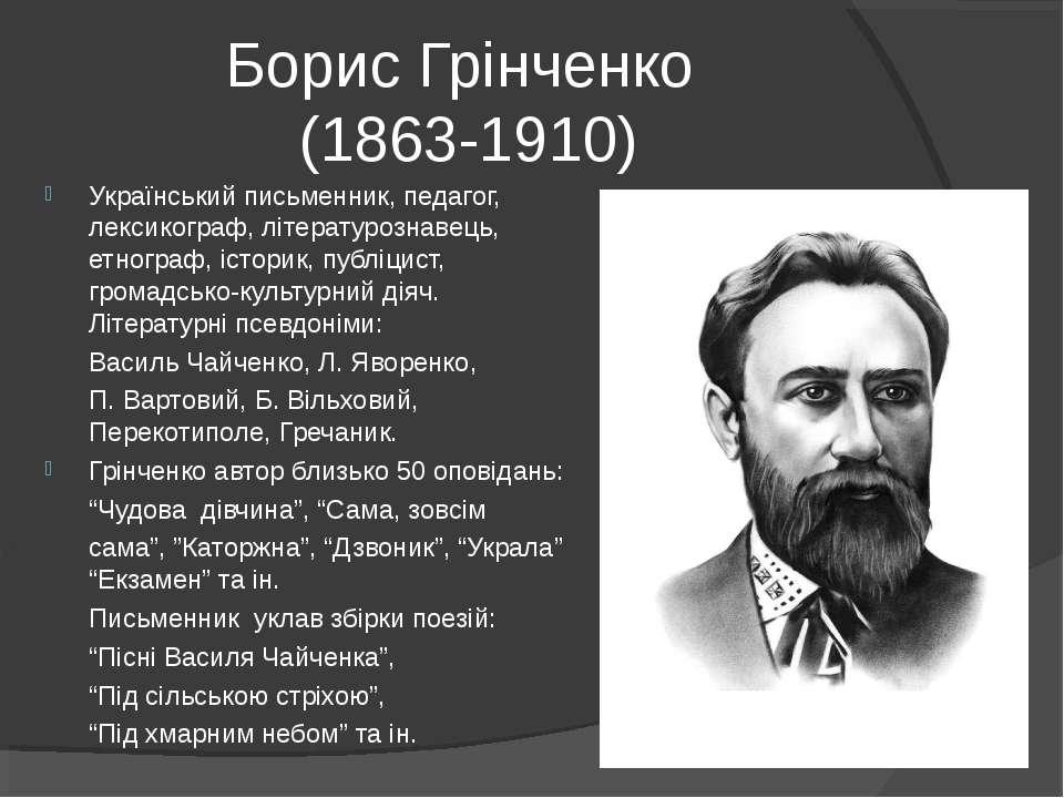 Борис Грінченко (1863-1910) Український письменник, педагог, лексикограф, літ...