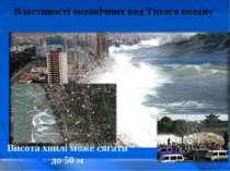 Властивості океанічних вод Тихого океану Висота хвилі може сягати до 50 м