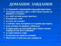 ДОМАШНЄ ЗАВДАННЯ 1) Опрацюйте відповідний параграф підручника. 2) Охарактериз...