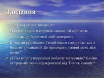 Завдання За картами атласу визначте: а) береги яких материків омиває Тихий ок...