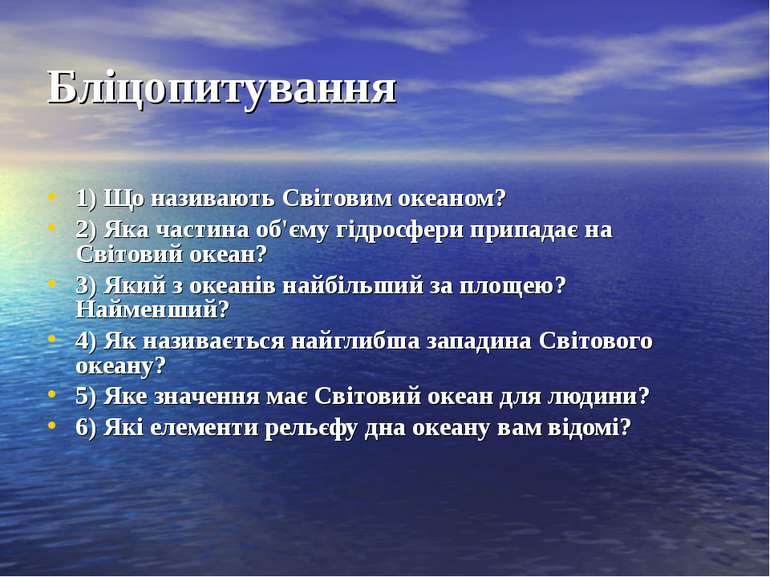 Бліцопитування 1) Що називають Світовим океаном? 2) Яка частина об'єму гідрос...