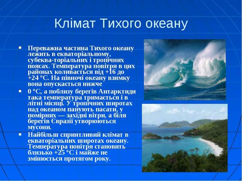Клімат Тихого океану Переважна частина Тихого океану лежить в екваторіальному...