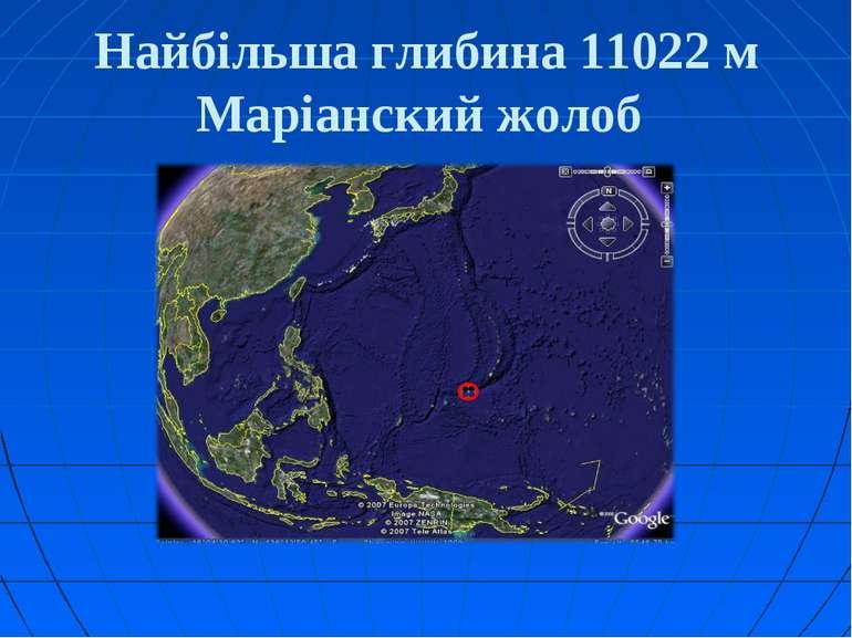 Найбільша глибина 11022 м Маріанский жолоб