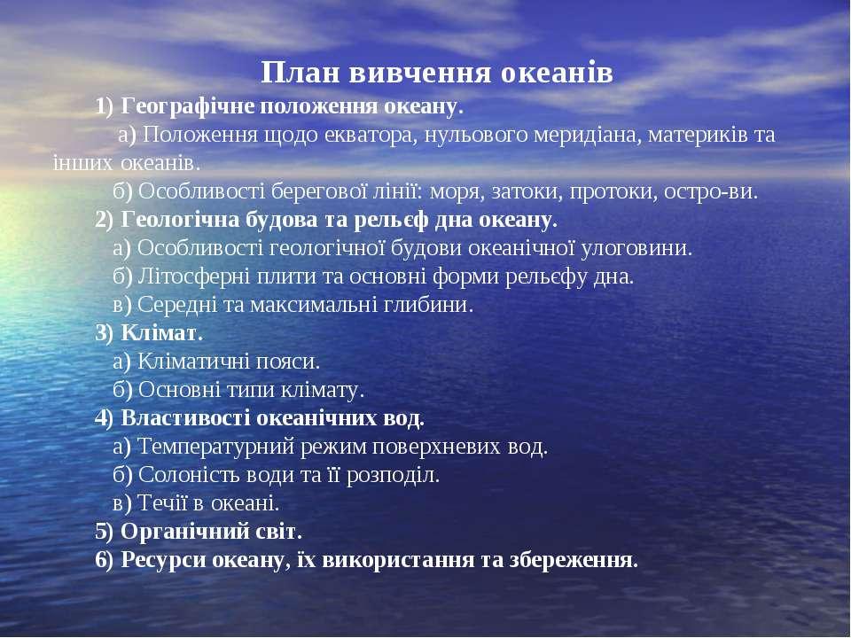 План вивчення океанів 1) Географічне положення океану. а) Положення щодо еква...
