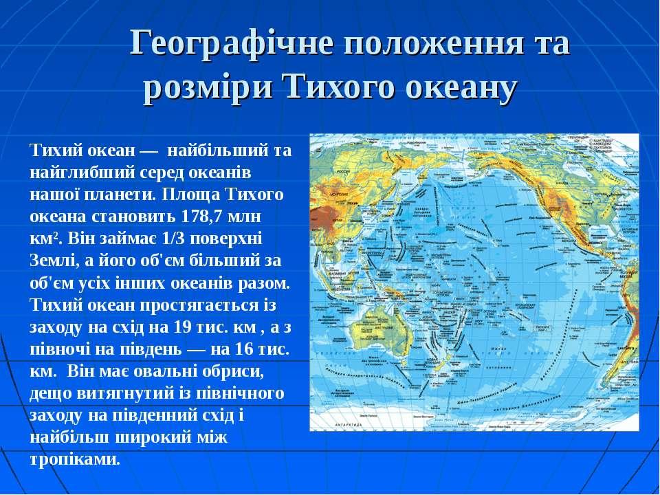 Географічне положення та розміри Тихого океану Тихий океан — найбільший та на...