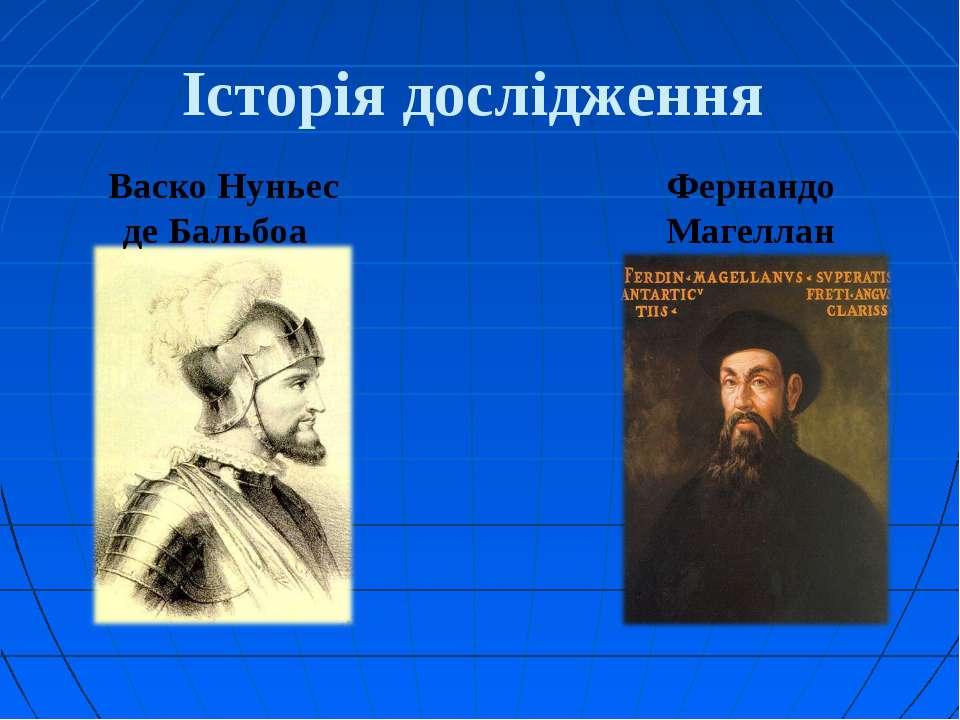 Історія дослідження Васко Нуньес де Бальбоа Фернандо Магеллан