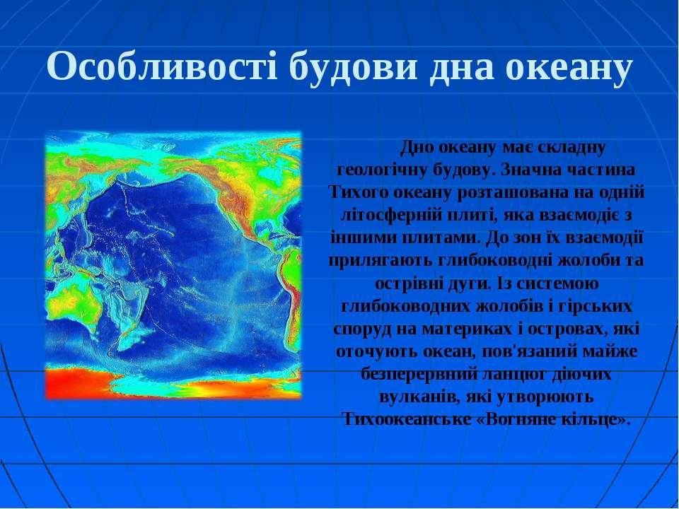 Особливості будови дна океану Дно океану має складну геологічну будову. Значн...