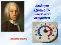 термометр Андрес Цельсій - шведський астроном