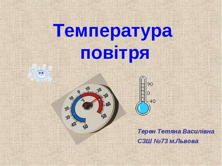 Температура повітря