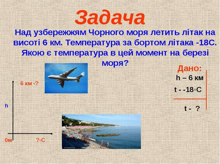 Задача Над узбережжям Чорного моря летить літак на висоті 6 км. Температура з...
