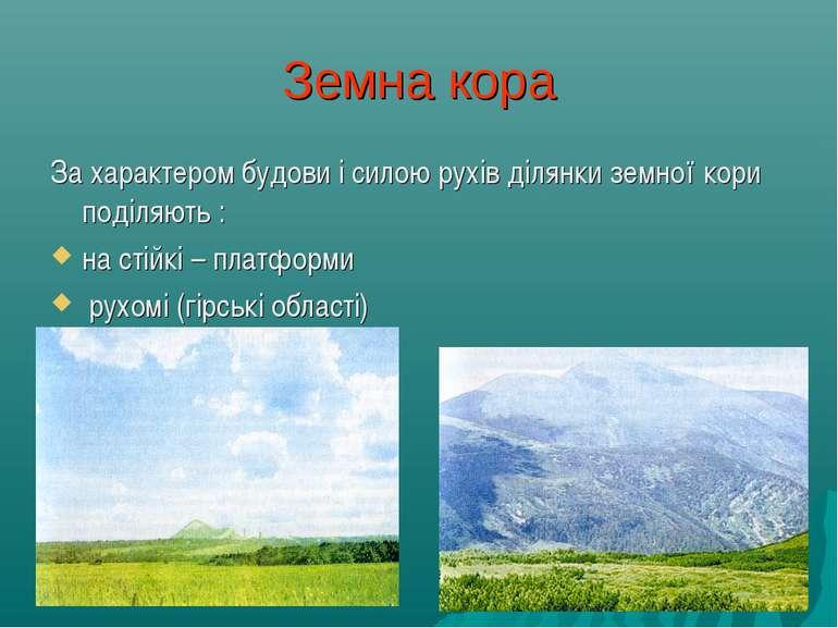 Земна кора За характером будови і силою рухів ділянки земної кори поділяють :...