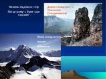 Назвіть відмінності гір Які це можуть бути гори Євразії? Давня складчатість: ...