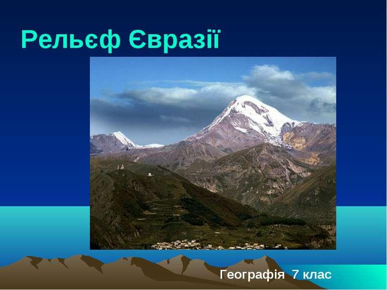 Рельєф Євразії Географія 7 клас