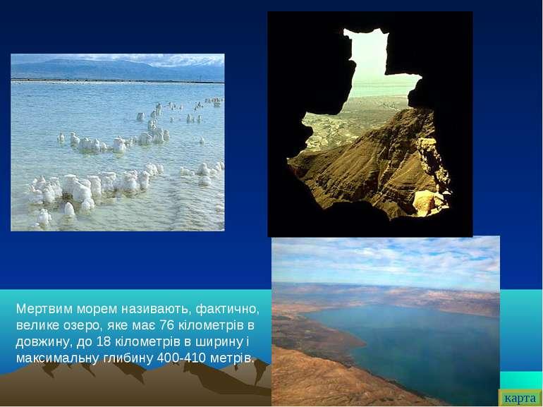 Мертвим морем називають, фактично, велике озеро, яке має 76 кілометрів в довж...