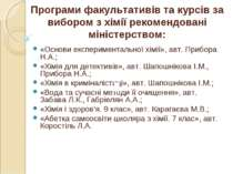Програми факультативів та курсів за вибором з хімії рекомендовані міністерств...