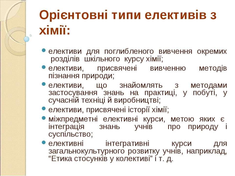 Орієнтовні типи елективів з хімії: елективи для поглибленого вивчення окремих...