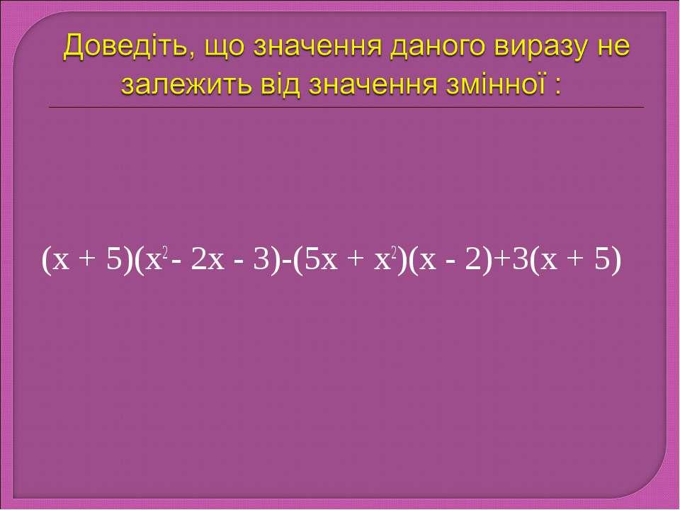 (х + 5)(х2 - 2х - 3)-(5х + х2)(х - 2)+3(х + 5)