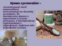 косметичний засіб мазеподібної консистенції по догляду за шкірою, де дисперсн...